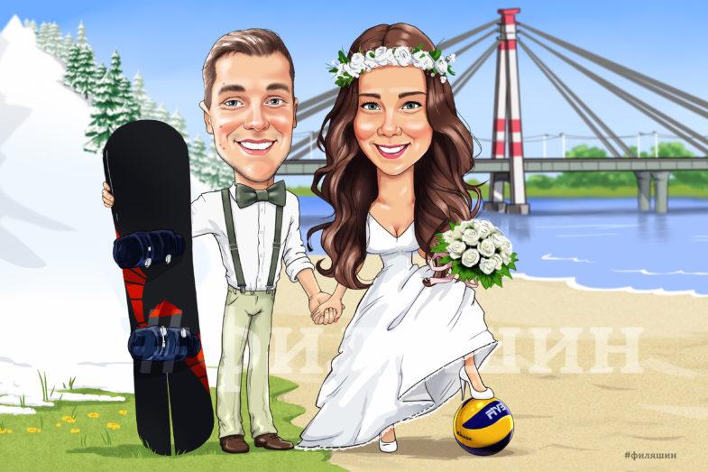 Свадебный шарж со сноубордом и мячом