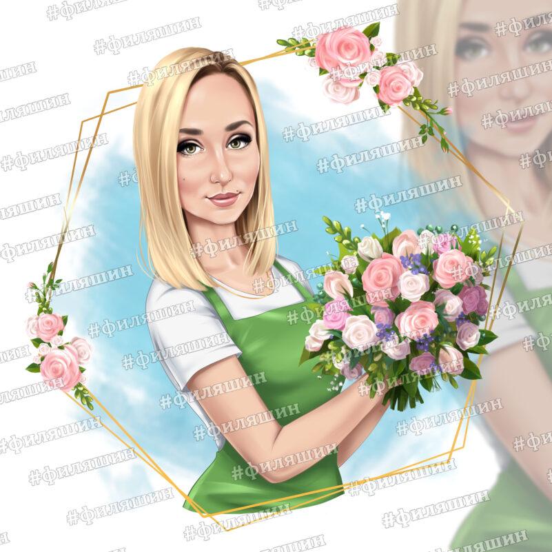 Шарж аватарка флориста
