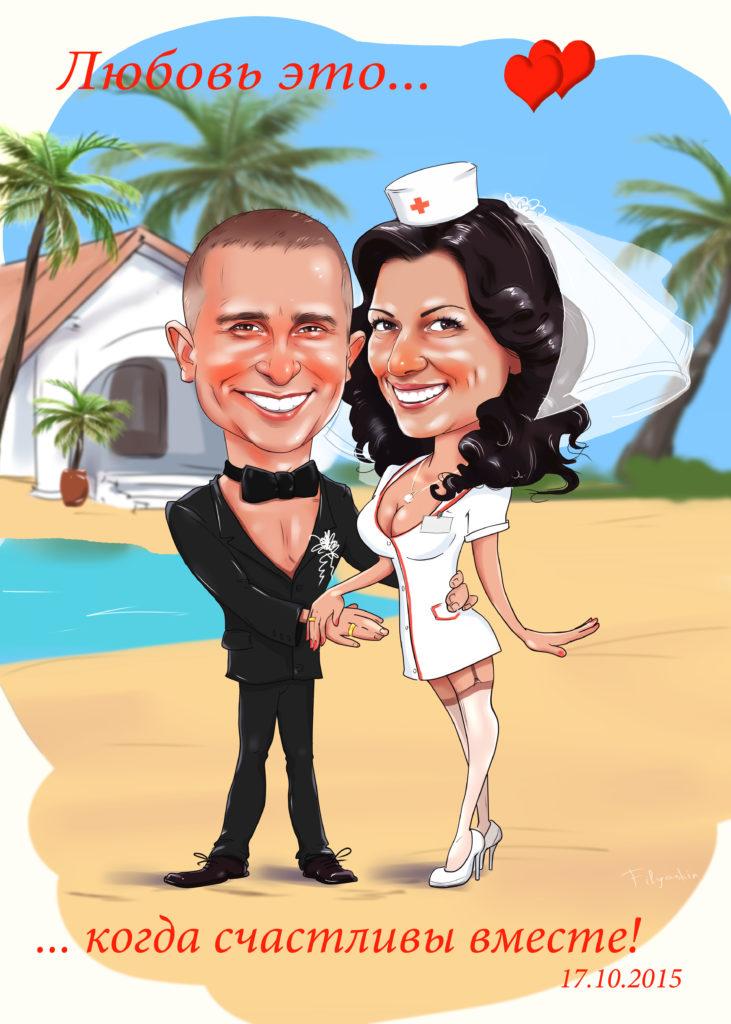 Шарж на свадьбу в стиле Любовь это... Шарж на тему Love is...