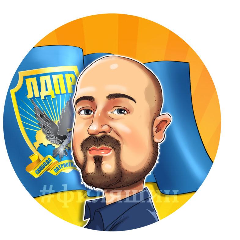 Рисунок для члена партии ЛДПР на аватарку
