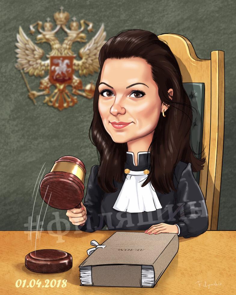 Шарж судьи