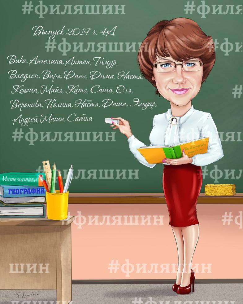Шарж учительницы с мелом у доски