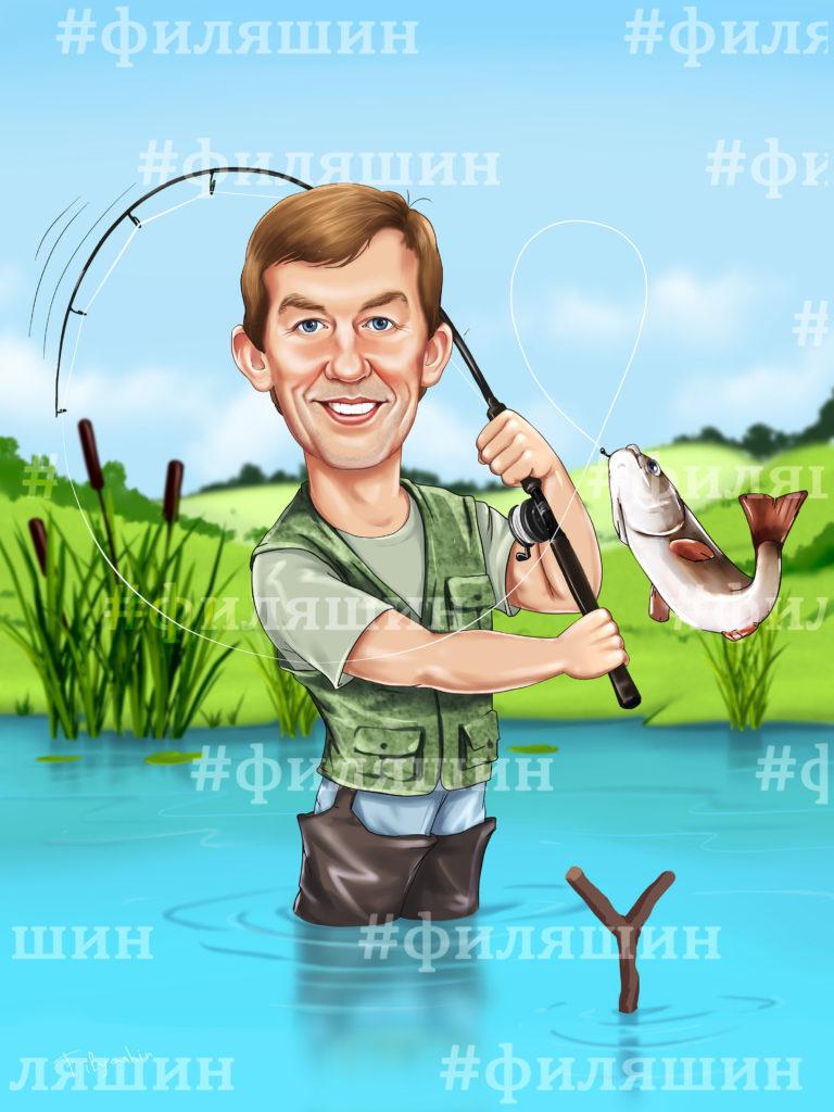 Подарок мужчине шарж с удочкой и рыбой