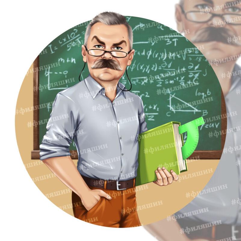 Шарж онлайн для учителя